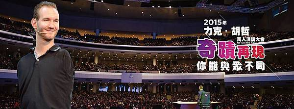 力克.胡哲2015年演講大會
