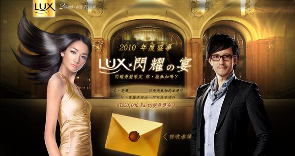 Lux 閃耀之宴