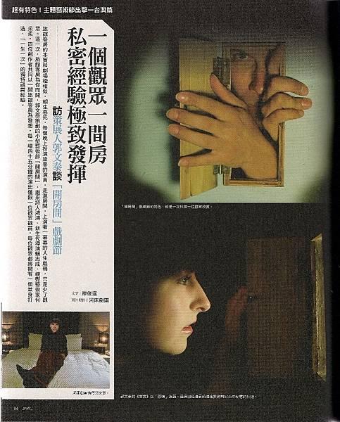 「開房間」表藝7月號報導2-1.jpg