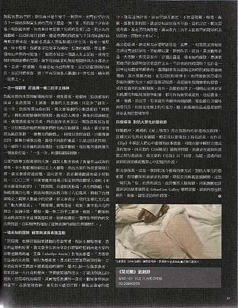 「開房間」表藝7月號報導2-2.jpg