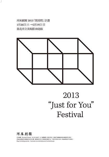 2013開房間計劃,河床劇團,北美館