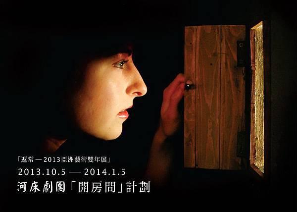 2013亞洲藝術雙年展,開房間計劃,河床劇團