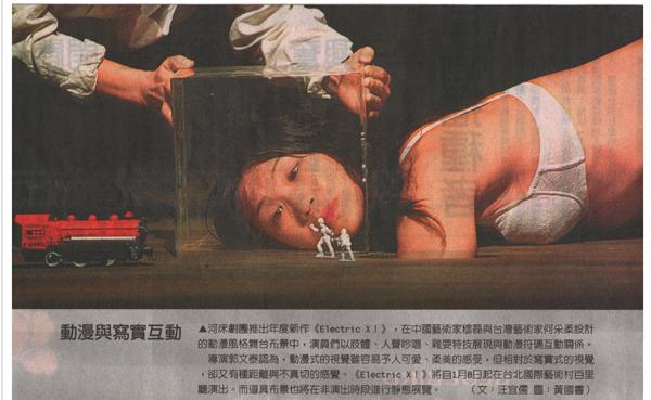 穆磊,動漫美學,中國時報 blog.jpg