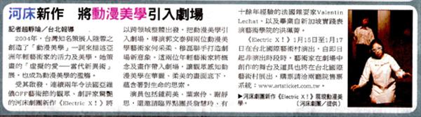 自由時報,動漫美學,穆磊,何采柔.jpg