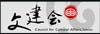 文建會logo for blog.jpg
