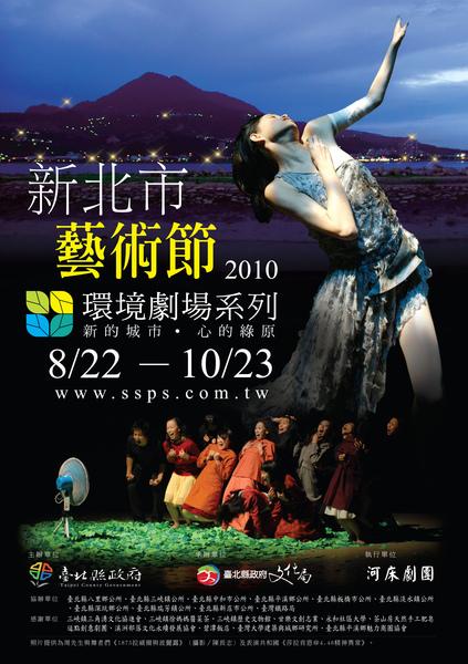 新北市藝術節環境劇場系列,免費演出,免費藝文活動.jpg