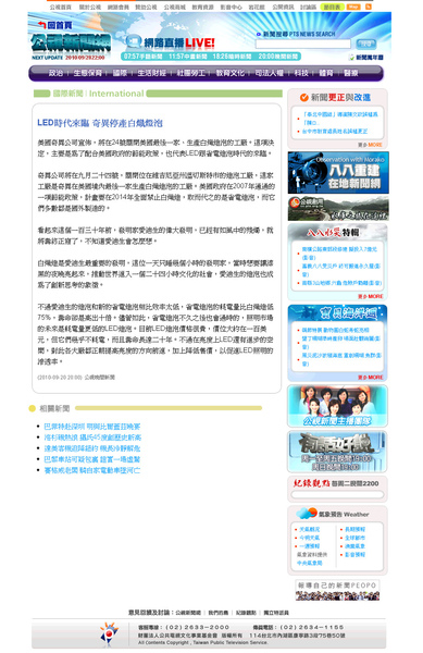 2010-09-20_LED時代來臨 奇異停產白熾燈泡_公視新聞網
