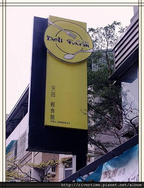 3天田輕食館.jpg
