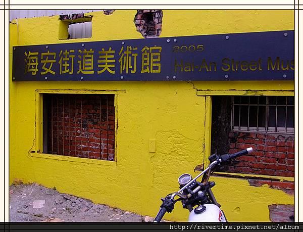 8海安街美術館.jpg