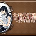 古書堂事件手帖01