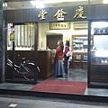 慶餘堂正門.jpg