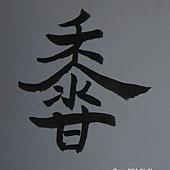nEO_IMG_DSC00920(香古字)