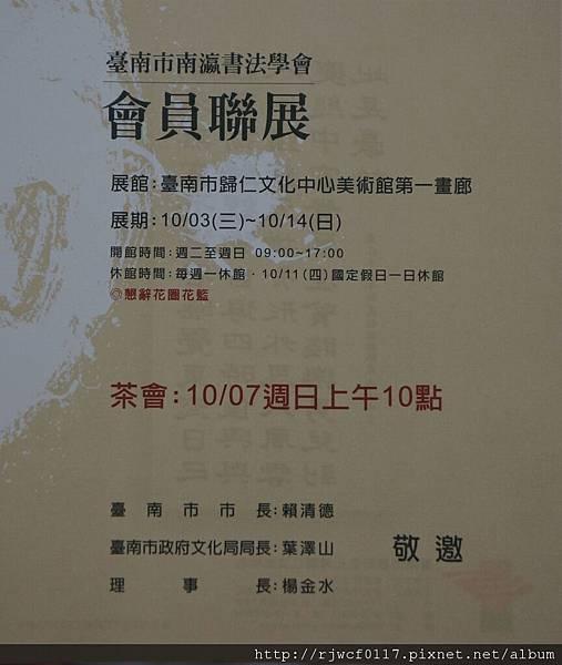 2012書法會員聯展2