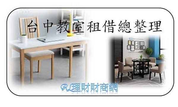 台中場地教室整理.jpg
