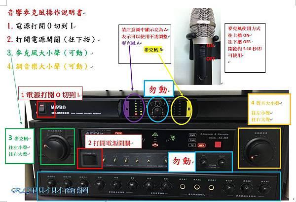 台中場地音響操作說明書.jpg