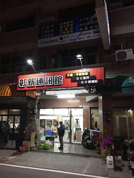 20180116手機店_180403_0017.jpg