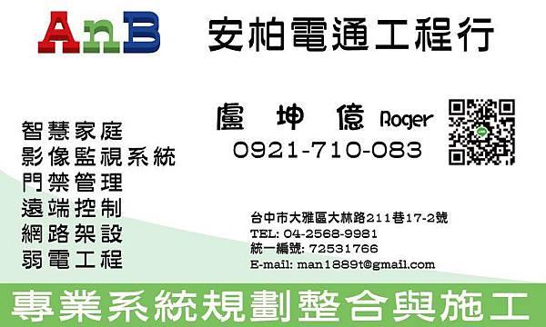 監視器弱電安柏電通ROGER.jpg