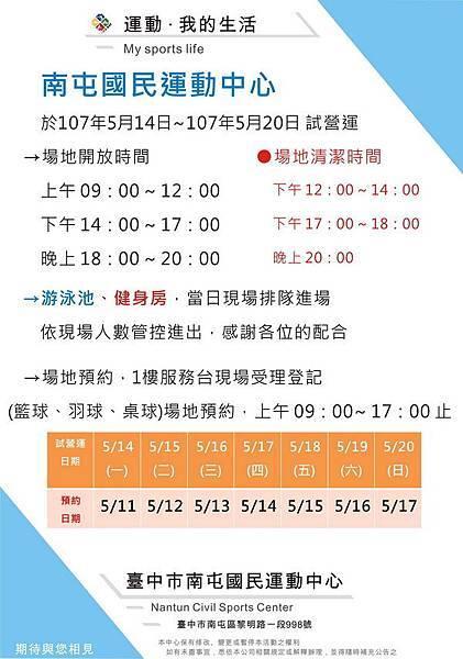 南屯國民運動中心試營運時間資訊.jpg