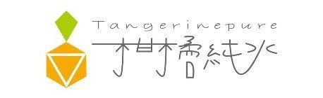 柑橘純水LOGO+標準字