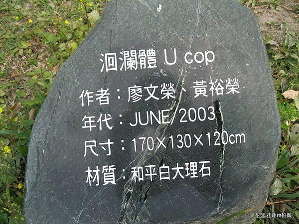 花蓮石雕博物館_43.JPG