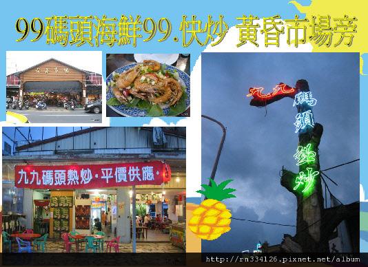 99碼頭海鮮99.快炒黃昏市場旁0.JPG