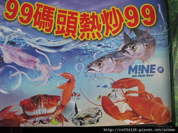 花蓮黃昏市場 美食99碼頭快炒99 7.JPG