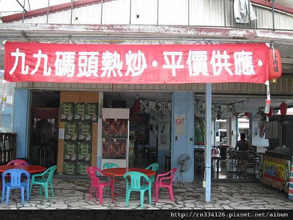 花蓮黃昏市場 美食99碼頭快炒99 2.JPG