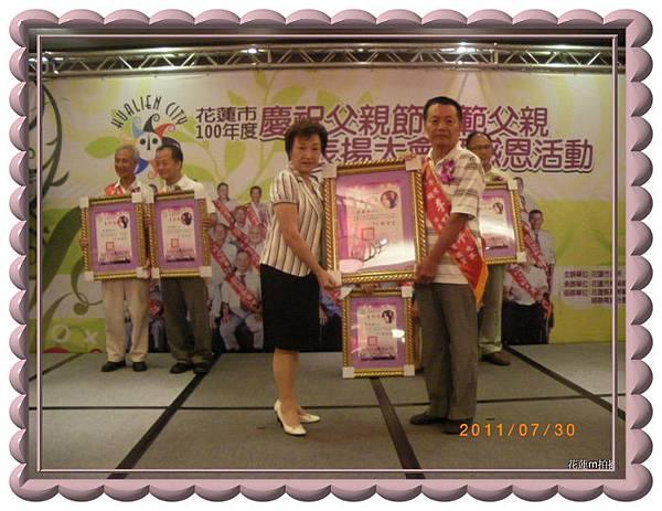 「慶祝父親節模範父親表揚大會暨感恩活動」主信里李廷萍61.JPG