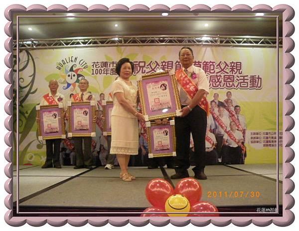 「慶祝父親節模範父親表揚大會暨感恩活動」主和里徐元春67.JPG