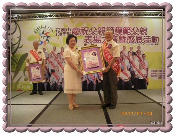 「慶祝父親節模範父親表揚大會暨感恩活動」主權里邱坤明64.JPG