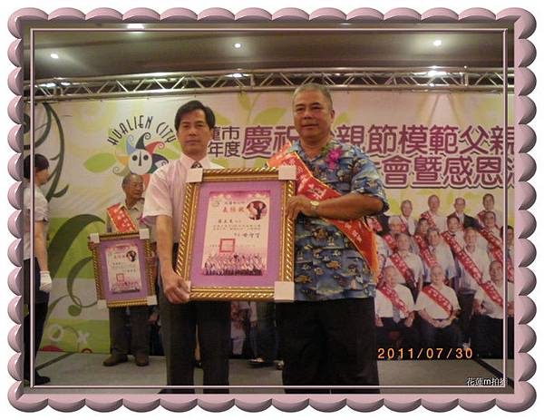 「慶祝父親節模範父親表揚大會暨感恩活動」民享里莊上元1.JPG