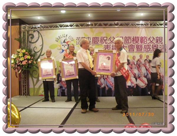 「慶祝父親節模範父親表揚大會暨感恩活動」國威里黃振南81.JPG