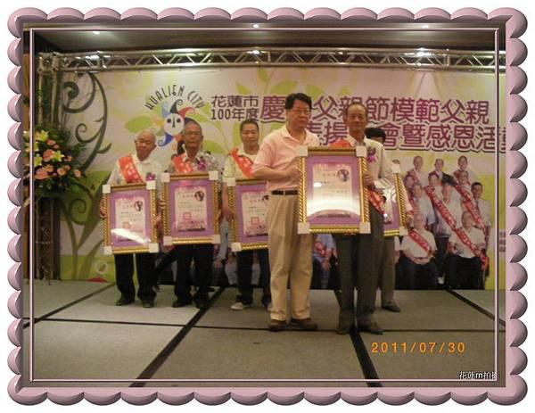 「慶祝父親節模範父親表揚大會暨感恩活動」國慶里 林春旺90.JPG