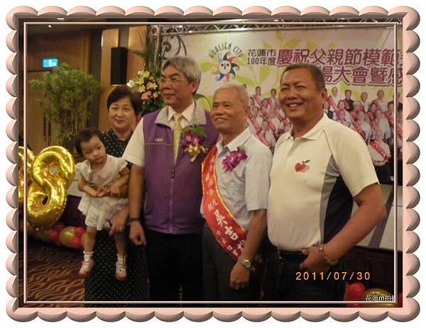市公所辦理模範父親表揚活動1.JPG