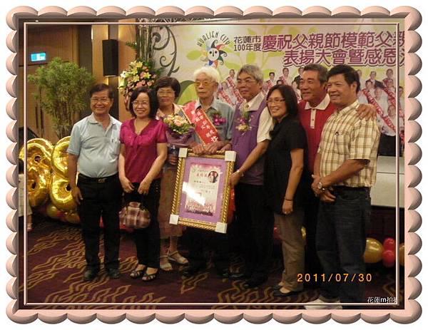 市公所辦理模範父親表揚活動2.JPG