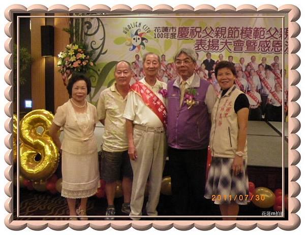 市公所辦理模範父親表揚活動4.JPG