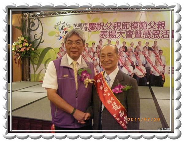 國治里龍雨霖 市公所辦理模範父親表揚活動 由市長親自頒獎.JPG