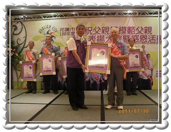 市公所辦理模範父親表揚活動 由市長親自頒獎7.JPG