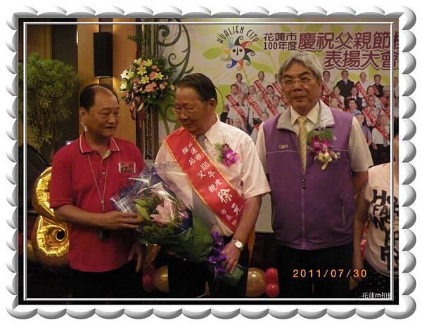 市公所辦理模範父親表揚活動 由市長親自頒獎14.JPG