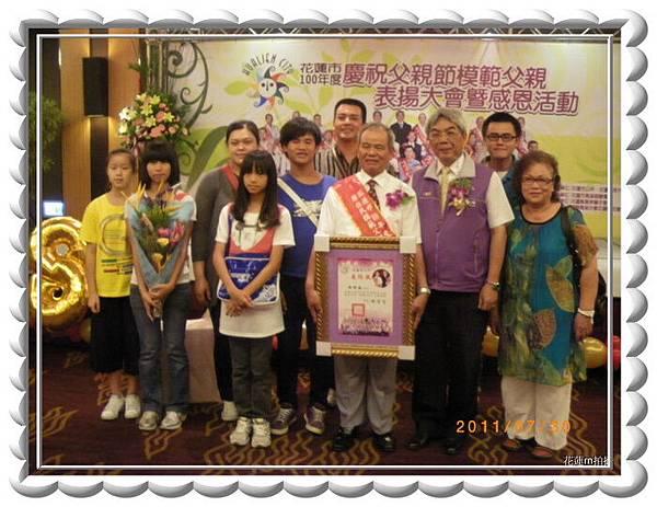 市公所辦理模範父親表揚活動 由市長親自頒獎16.JPG