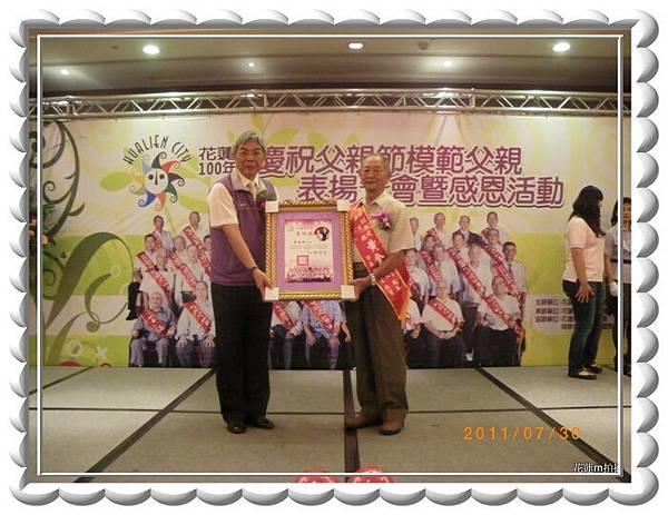 市公所辦理模範父親表揚活動民心里黃金財1.JPG