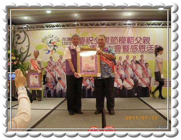 民享里莊上元市公所辦理模範父親表揚活動 由市長親自頒獎2.JPG