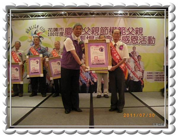 民政里管奕南 市公所辦理模範父親表揚活動 由市長親自頒獎5.JPG