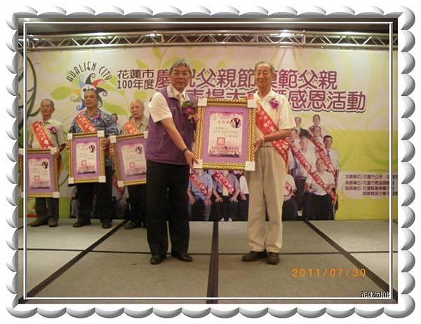 民運里 馮雪松市公所辦理模範父親表揚活動 由市長親自頒獎4.JPG