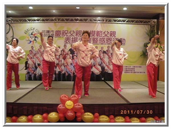 「慶祝父親節模範父親表揚大會暨感恩活動」舞蹈表演.JPG