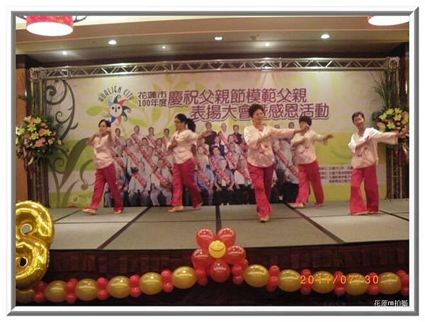 「慶祝父親節模範父親表揚大會暨感恩活動」舞蹈表演2.JPG