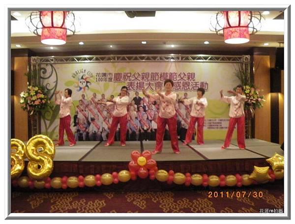 「慶祝父親節模範父親表揚大會暨感恩活動」舞蹈表演3.JPG