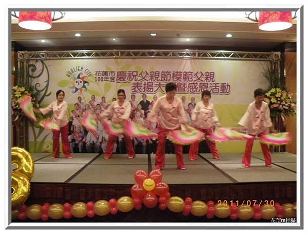 「慶祝父親節模範父親表揚大會暨感恩活動」舞蹈表演5.JPG