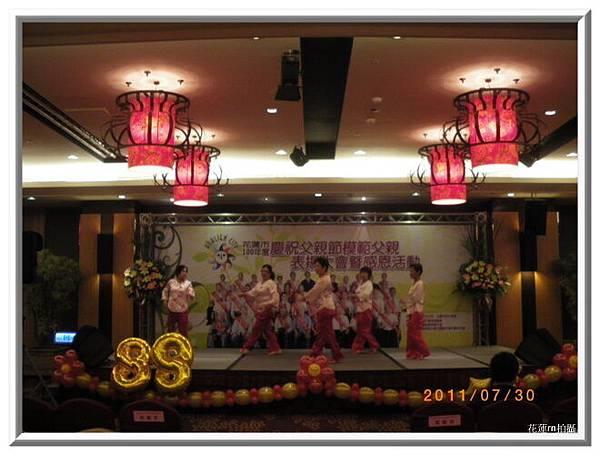 「慶祝父親節模範父親表揚大會暨感恩活動」舞蹈表演4.JPG