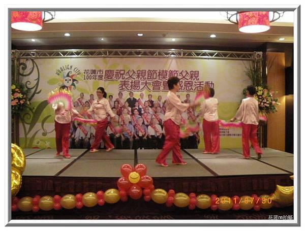 「慶祝父親節模範父親表揚大會暨感恩活動」舞蹈表演6.JPG
